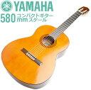 ヤマハ クラシックギター YAMAHA CS40J コンパクト ミニギター アコースティックギター CS-40J【楽天 スーパーセール 開催】