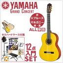 初心者セット ヤマハ クラシックギター【12点 入門セット】YAMAHA GC12S Spruce アコースティックギターセット スプルース 松材 オール単板 GC-12S