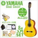 初心者セット ヤマハ クラシックギター【8点 入門セット】YAMAHA GC12S Spruce アコースティックギターセット スプルース 松材 オール単板 GC-12S