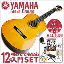 初心者セット ヤマハ クラシックギター YAMAHA GC22C 【12点 入門セット】 グランドコンサート アコースティック GC-22C オール単板