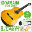 初心者セット ヤマハ クラシックギター YAMAHA GC22C 【8点 入門セット】 グランドコンサート アコースティック GC-22C オール単板