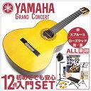 初心者セット ヤマハ クラシックギター YAMAHA GC22S 【12点 入門セット】 グランドコンサート アコースティック GC-22S オール単板