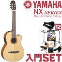 初心者セット ヤマハ エレガット【ハードケース付属 入門 12点セット】YAMAHA NCX700R エレクトリック クラシックギター NCX-700R エレアコ アコースティックギターセット