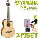 初心者セット ヤマハ エレガット【入門 8点セット】YAMAHA NCX700 エレクトリック クラシックギター NCX-700 エレアコ アコースティックギターセット