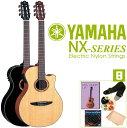 初心者セット ヤマハ エレガット【入門 8点セット】YAMAHA NTX700 エレクトリック クラシックギター NTX-700 エレアコ アコースティックギターセット