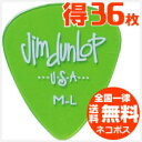 ピック ジムダンロップ JimDunlop 486R GELS Standard Pick 【ML/Green】ジェル ミディアムライト スケルトングリーン ティアドロップ..