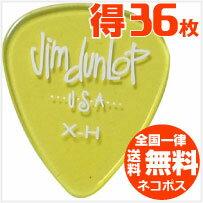 ピック ジムダンロップ JimDunlop 486R GELS Standard Pick 【X-H/Yellow】ジェル エクストラハード スケルトンイエロー ティアドロップ【36枚販売】