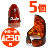 pick 手指pick 【邮件投递对应运费160日元】Jim Dunlop Shell Plastic Fingerpicks 9010R 【Medium】(健身房 邓禄普中等号码5个se[ピック フィンガーピック 【メール便対応 送料160円】 Jim Dunlop Shell Plastic Fi