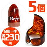 ピック フィンガーピック ジムダンロップ JimDunlop 9010R Fingerpicks 【Shell medium】べっこう柄 ミディアム【5個販売】