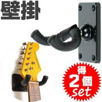 ギターハンガー Guitar Hanger