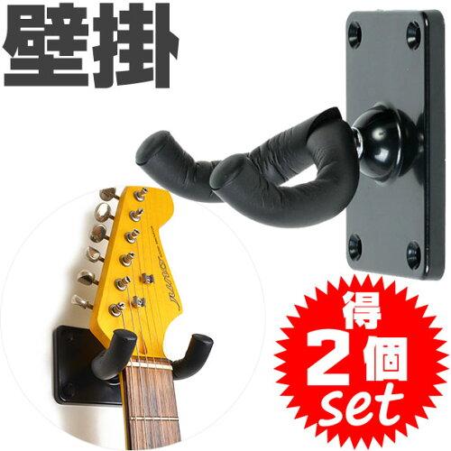 ギタースタンド【壁掛け ギターハンガー】KC GH-01 GuitarStand Guitar Hanger GH01【2個セット】