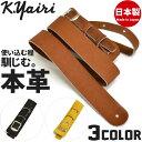 ギター ストラップ レザー K yairi KYS-3800 (本革 日本製 Kヤイリ レザーストラップ)
