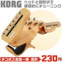 チューニングメーター コルグ HT-G1 ギター専用 クリップ チューナー KORG HTG1