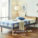 ベッド すのこベッド シングル シングルベッド 宮付き 宮棚 収納ベッド 収納付きベッド 小物置き ファブリック カバー 木製 すのこ ロ..