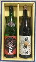 人気梅酒ギフトセット 1800ml 2本(越乃景虎梅酒/南部美人 糖類無添加梅酒) ギフト箱入り