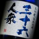 山形県 菊勇 大吟醸酒粕焼酎「三十六人衆」米焼酎 25度720ml【箱無】