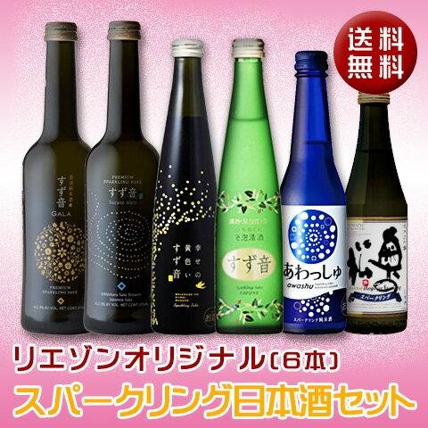 送料無料2018スパークリング日本酒6本セット(クール便扱い)