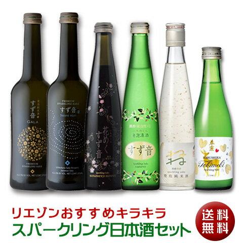 送料無料キラキラスパークリング日本酒6本セット(クール便扱い)