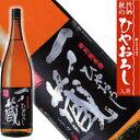 【9月8日発売】一ノ蔵 特別純米酒ひやおろし 1800ml[宮城県](クール便扱い)