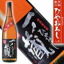 一ノ蔵 特別純米酒ひやおろし 樽酒1800ml[宮城県](クール便扱い)