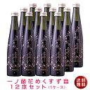 【送料無料】一ノ蔵 花めくすず音300ml 12本セット[宮城県](クール便扱い)スパークリング日本酒