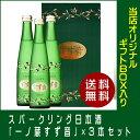 【送料無料】スパークリング日本酒[宮城県](クール便扱い)一ノ蔵 発泡清酒すず音3本入りギフトBOX