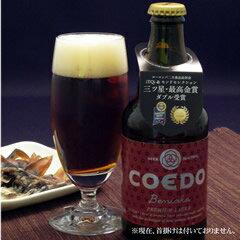コエドビール 紅赤