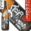 鳳陽 特別純米原酒ひやおろし 720ml[宮城県](クール便扱い)