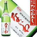 なにわ 純米吟醸原酒 ひやおろし 1800ml[大阪府](クール便扱い)