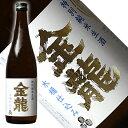 一ノ蔵 金龍 木桶仕込み特別純米生酒1800ml[宮城県]