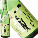 冬季限定品一ノ蔵 特別純米生原酒しぼりたて 720ml(クール便扱い)[宮城県]※当店からの出荷は11月18日以降です。