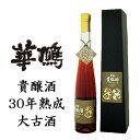 華鳩 貴醸酒 30年熟成大古酒 500ml[広島県]