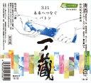 一ノ蔵 特別純米生原酒「3.11未来へつなぐバトン」720ml[宮城県](クール便)