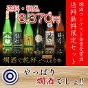 燗酒 飲み比べセット ど〜んと720ml×6本【送料無料】(...