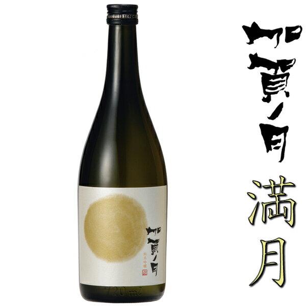 純米吟醸 加賀ノ月 満月 720ml【石川県】の商品画像
