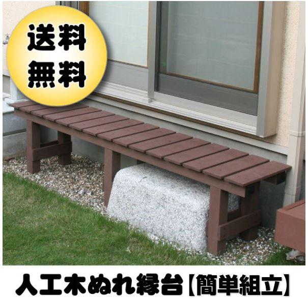 人工木新ぬれ縁台1800ブラウン