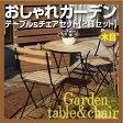 おしゃれガーデンテーブル&チェアセット(木目) 【訳あり商品】 10P03Dec16