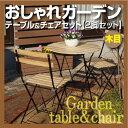 おしゃれ ガーデン テーブル