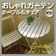 おしゃれガーデンテーブル&チェアセット(白) 【訳あり商品】