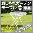おしゃれガーデンテーブル(白) 【訳あり商品】