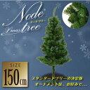 ヌードツリー 150cm(35761)【aks】【新】【PI...