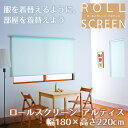 ロールスクリーン アルティス 180×220cm【代引き不可】