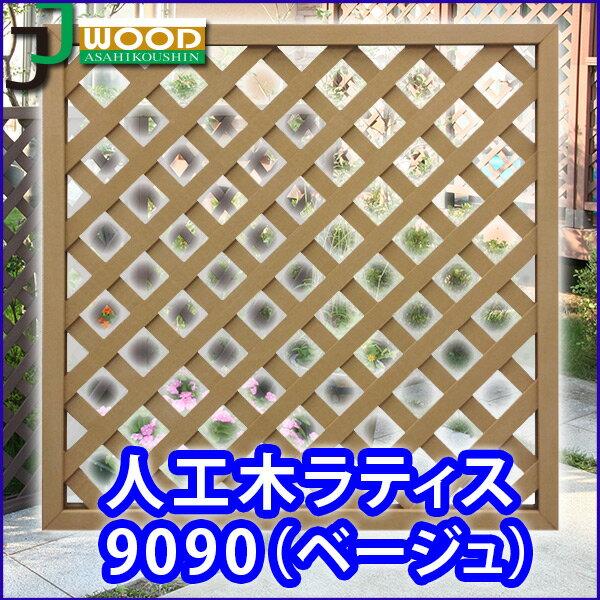 人工木ラティスフェンス9090 900×900...の紹介画像3