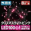 【在庫処分】100球高輝度LEDクリスマスライトピンク(aks-44085) / クリスマス LED LEDライト ライト 電球 イルミネーション ガーデニング クリスマス
