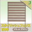 【あす楽対応】スタイリッシュフェンス1590 フラット ブラウン