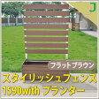 スタイリッシュフェンス1590withプランター フラット ブラウン (aks-10803-10841)