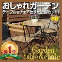 おしゃれガーデンテーブル&チェアセット(木目) 【訳あり商品】