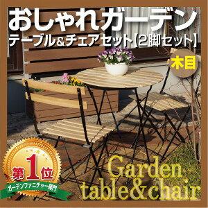 ポイント おしゃれ ガーデン テーブル