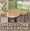 シトロンテーブル&ライトチェア2脚セット【訳有り商品】