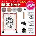 人工木ラティス ポスト2100 基本セット (平地用)